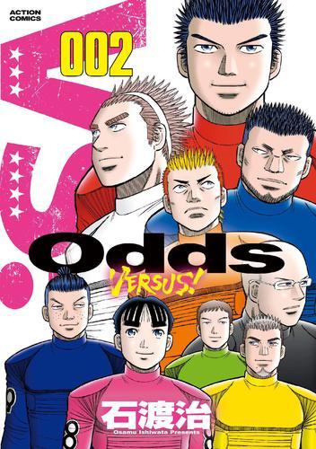 Odds VS! 漫画