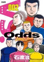 Odds VS!(2) 漫画