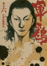 極厚版『軍鶏』 巻之六 (16~17巻相当) 漫画
