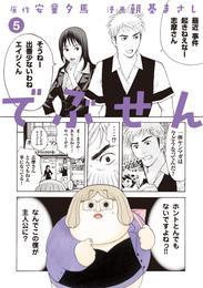 でぶせん(5) 漫画