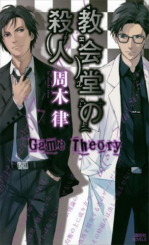 教会堂の殺人 ~Game Theory~ 漫画