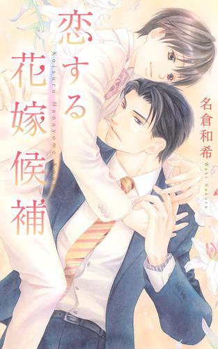 恋する花嫁候補 漫画