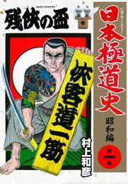 日本極道史~昭和編 第一巻 漫画