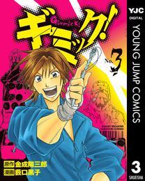 ギミック! 3 漫画