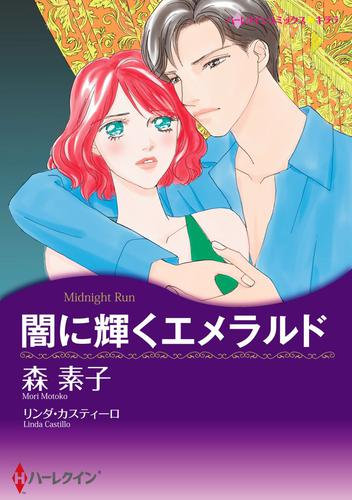 ロマンティック・サスペンス テーマセット vol. 漫画