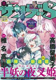 少年サンデーS(スーパー) 2021年11/1号(2021年9月25日発売)