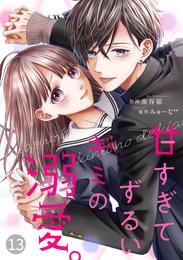 noicomi甘すぎてずるいキミの溺愛。 13巻