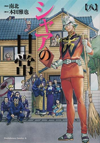 シャアの日常 (1-6巻 最新刊) 漫画