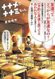 ナナメにナナミちゃん (1-3巻 全巻)