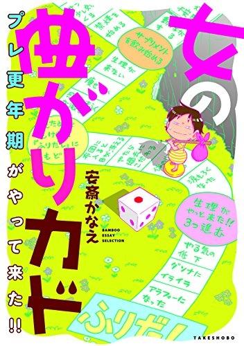 女の曲がりカド プレ更年期がやって来た! ! 漫画