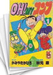 【中古】OH!MYコンブ (1-12巻) 漫画