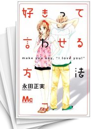 【中古】好きって言わせる方法 (1-9巻) 漫画