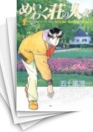 【中古】めいわく荘の人々 (1-23巻) 漫画