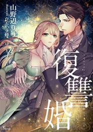 【ライトノベル】復讐婚 (全1冊)