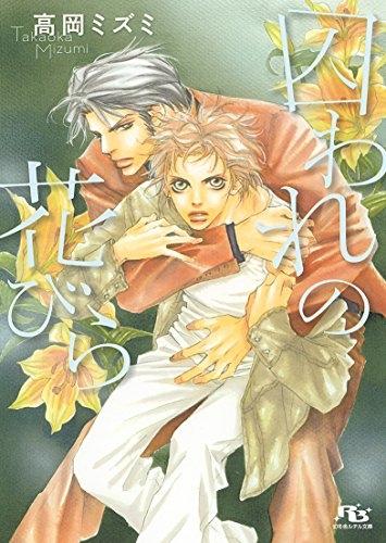 【ライトノベル】囚われの花びら 漫画