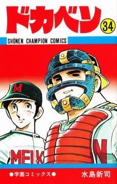 ドカベン (1-48巻 全巻) 漫画