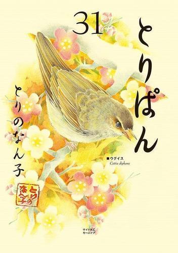 とりぱん (1-25巻 最新刊) 漫画
