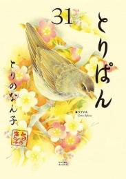 とりぱん (1-28巻 最新刊)