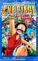 ONE PIECE THE MOVIE / デッドエンドの冒険 新装版(1巻 全巻)