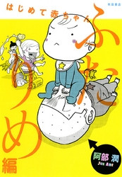 はじめて赤ちゃん 2 冊セット最新刊まで 漫画