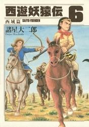 西遊妖猿伝 西域篇 漫画