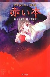 【児童書】赤い本 終わらない怪談