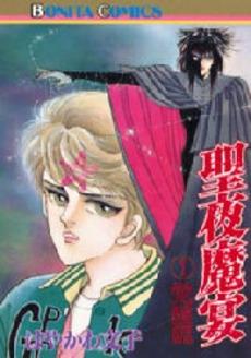 聖夜魔宴 (1-10巻 全巻) 漫画