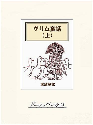 グリム童話集(上) 漫画