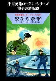 宇宙英雄ローダン・シリーズ 電子書籍版58 姿なき攻撃 漫画