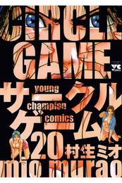 サークルゲーム(20) 漫画