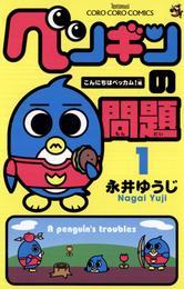 ペンギンの問題(1) 漫画
