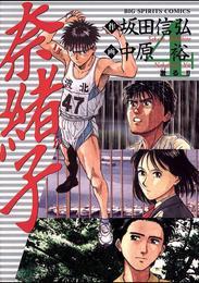 奈緒子(4) 漫画