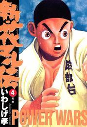 新・花マル伝(4) 漫画