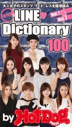 バイホットドッグプレス 保存版LINE Dictionary 2015年 12/4号 漫画