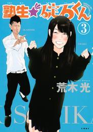 塾生★碇石くん(3) 漫画