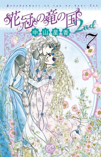 花冠の竜の国2nd 7 漫画
