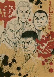 極厚版『軍鶏』 巻之七 (18~19巻相当) 漫画