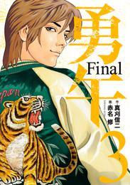 勇午 Final(3) 漫画