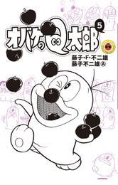 オバケのQ太郎(5) 漫画