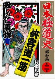 日本極道史~昭和編 第二巻 漫画