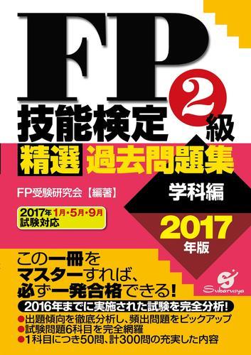 FP技能検定2級精選過去問題集(学科編)2017年版 漫画