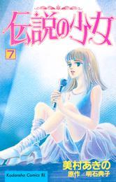 伝説の少女(7) 漫画