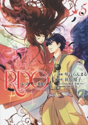 RDG レッドデータガール (1-5巻 最新刊) 漫画