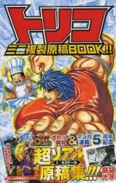 トリコ ミニ複製原稿BOOK!! 漫画