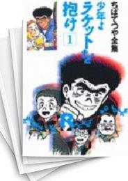 【中古】少年よラケットを抱け (1-12巻) 漫画