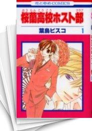 【中古】桜蘭高校ホスト部 (1-18巻) 漫画
