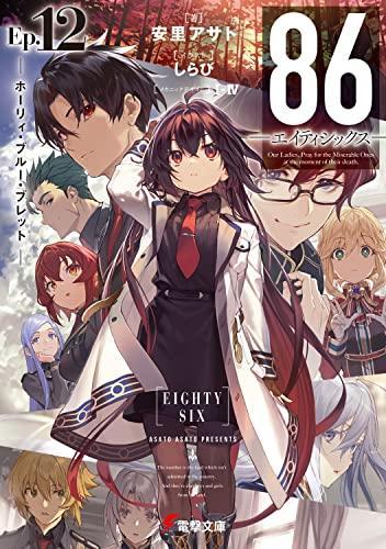 【ライトノベル】86―エイティシックス― 漫画