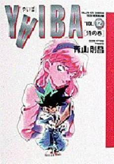 YAIBA [B6版] (1-12巻 全巻) 漫画