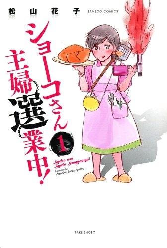 ショーコさん主婦選業中! 漫画