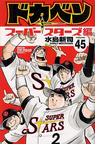 ドカベン スーパースターズ編 (1-45巻 全巻) 漫画